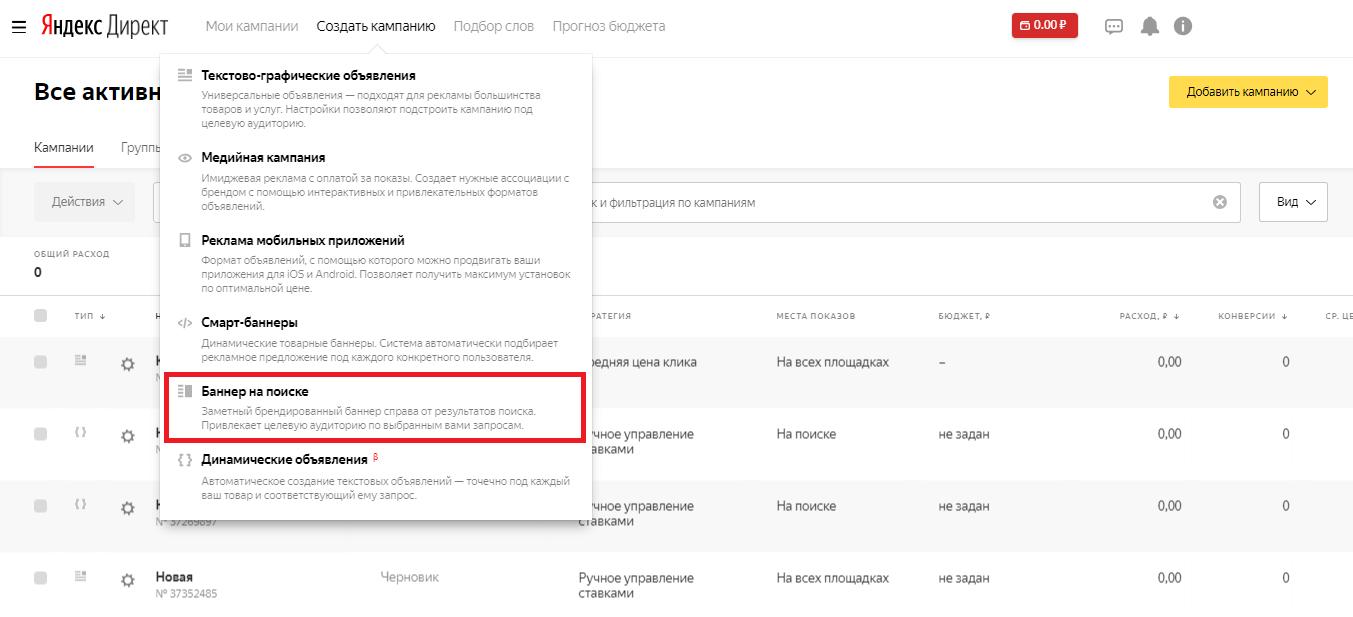 Как сделать баннер на поиске в Яндекс.Директ