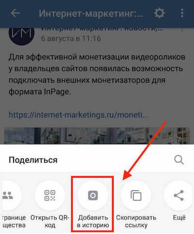 Как сделать ссылку в Истории ВКонтакте