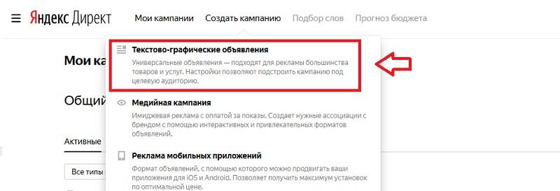 Как создать видеобъявление в Яндекс.Директ