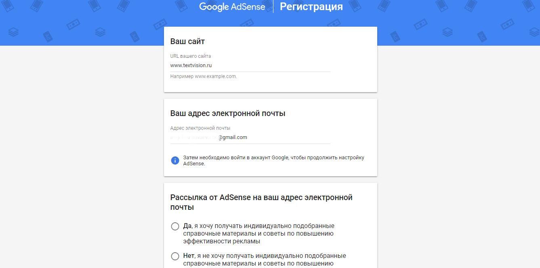 Регистрация в гугл адсенсе