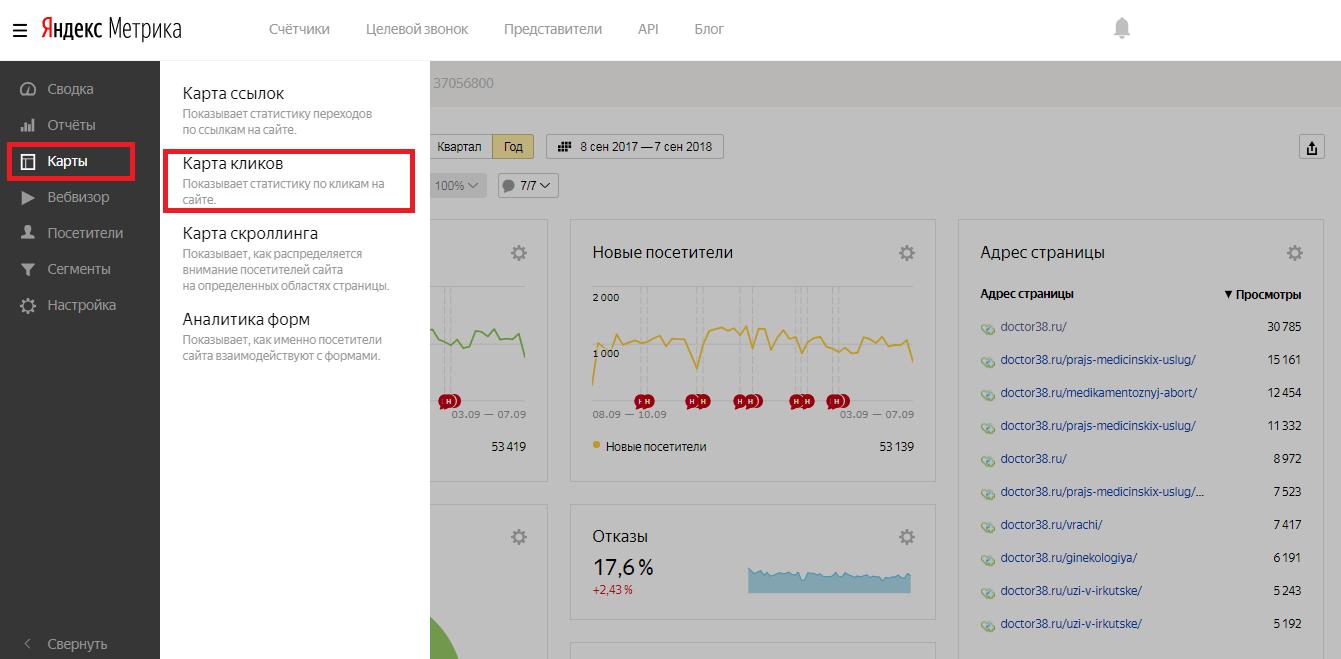 Карта кликов в Яндекс Метрике