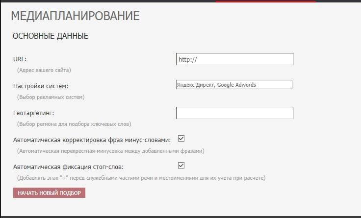 Сбор ключевых слов Яндекс Директ