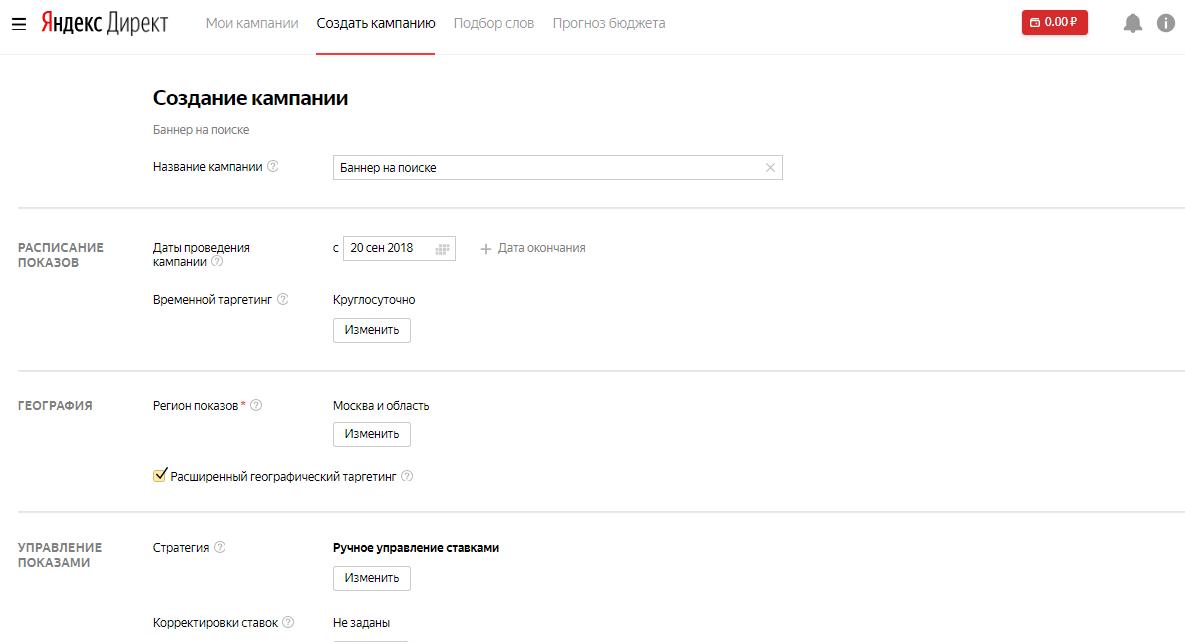 Настройка баннера на поиске Яндекса