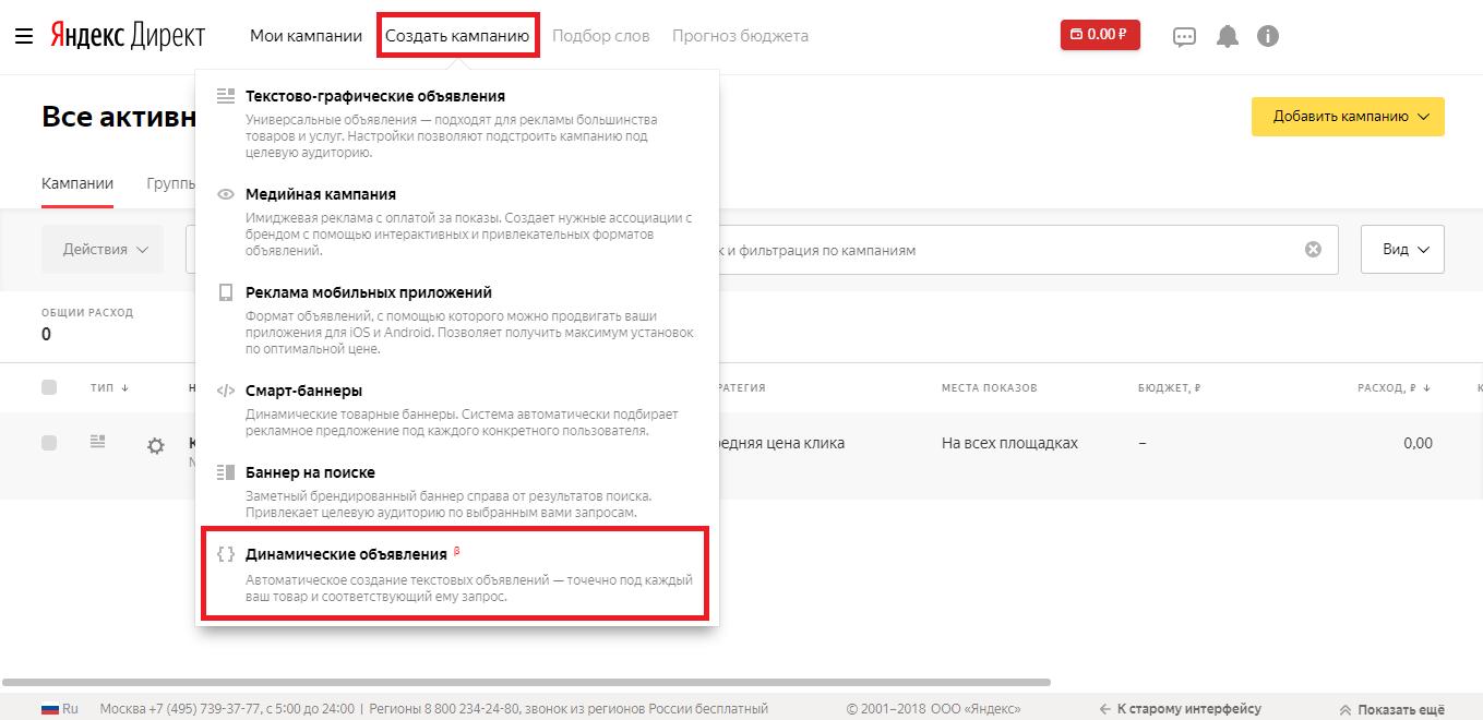 Настройка динамических объявлений в Яндекс.Директ