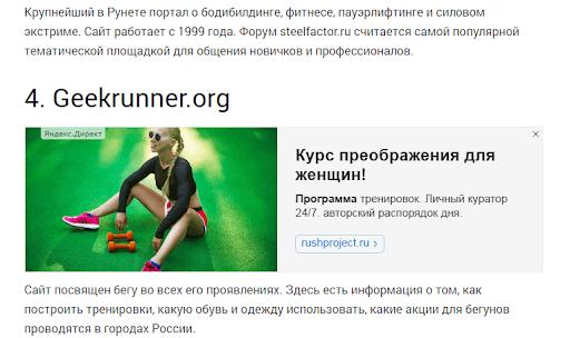 Пример тематической рекламы на странице сайта