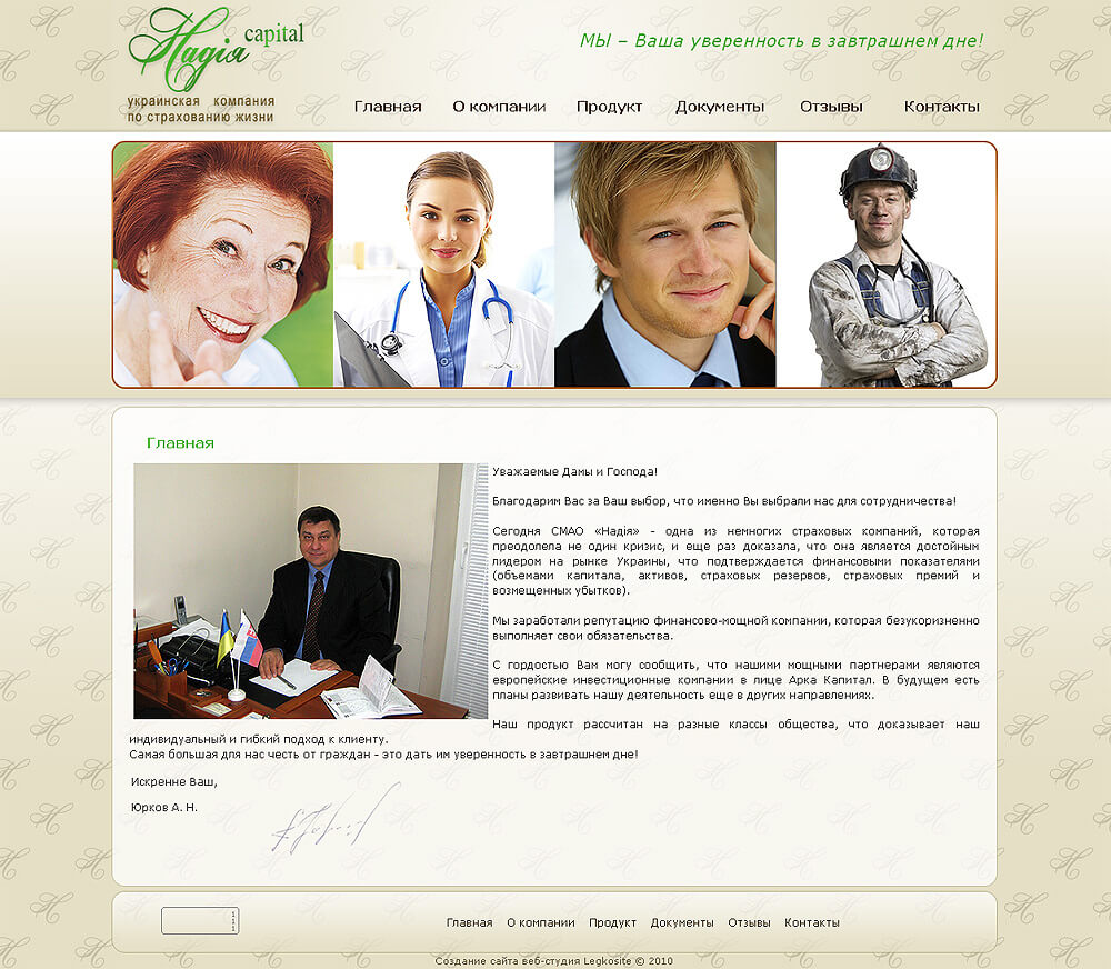Пример сайта визитки