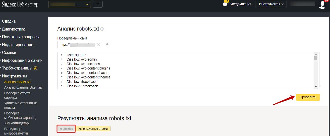 Проверка robots.txt в Яндексе