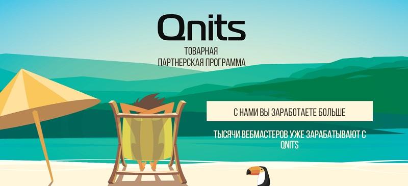 Qnits.ru