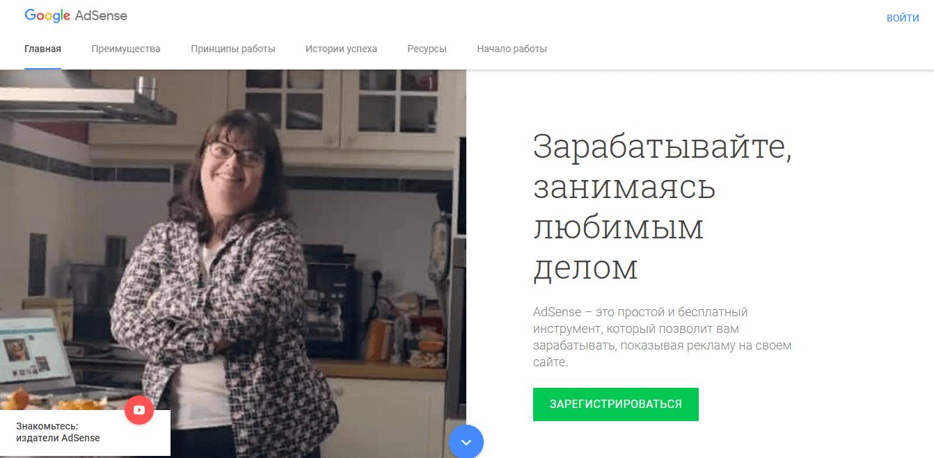 Как зарегистрироваться в Google AdSense и начать зарабатывать