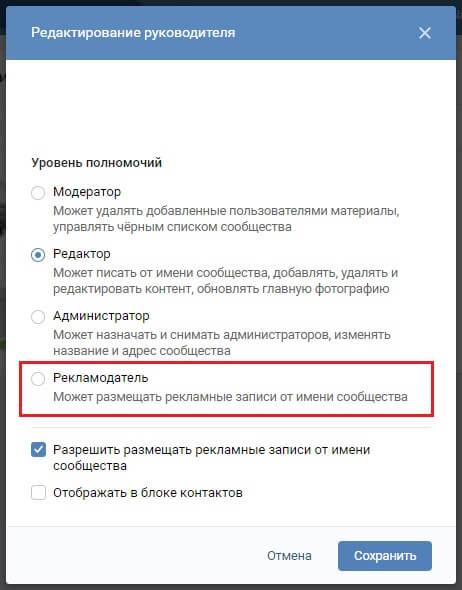 Как поставить роль Рекламодатель в ВКонтакте