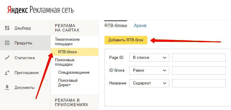 Создание RTB-блоков