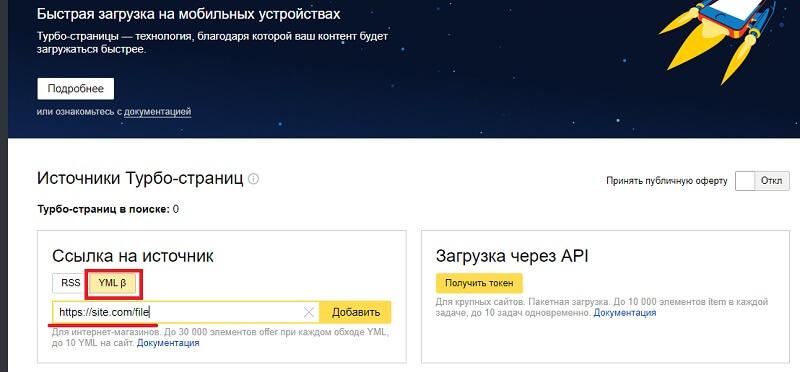 Загрузите файл YML Яндекс Вебмастер