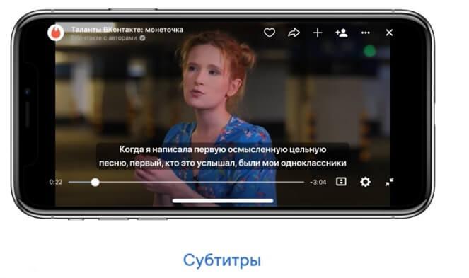 Субтитры на видео в ВК