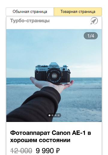 Товарные турбо-страницы в Яндексе