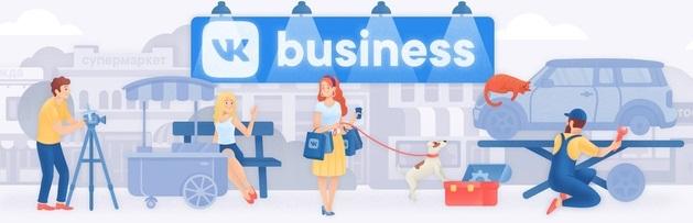 VK Business - все инструменты для бизнеса ВКонтакте