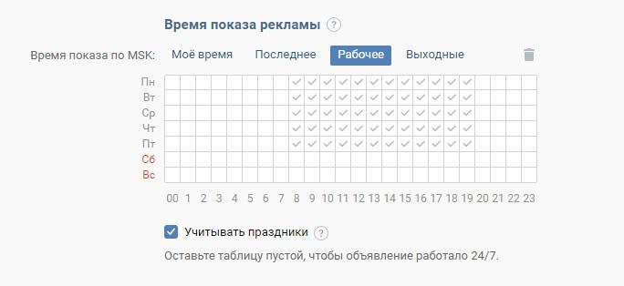 Как настроить время показа рекламы ВКонтакте