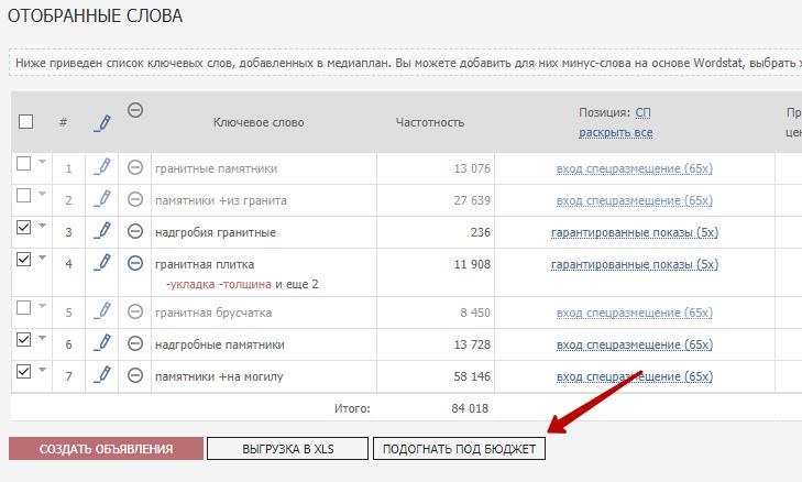 Выгрузка списка запросов в формате xls
