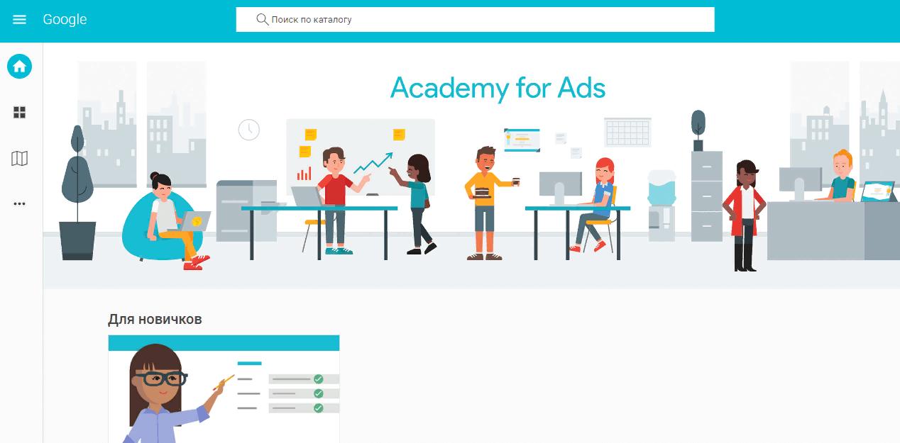 Регистрация в академии рекламы Гугл