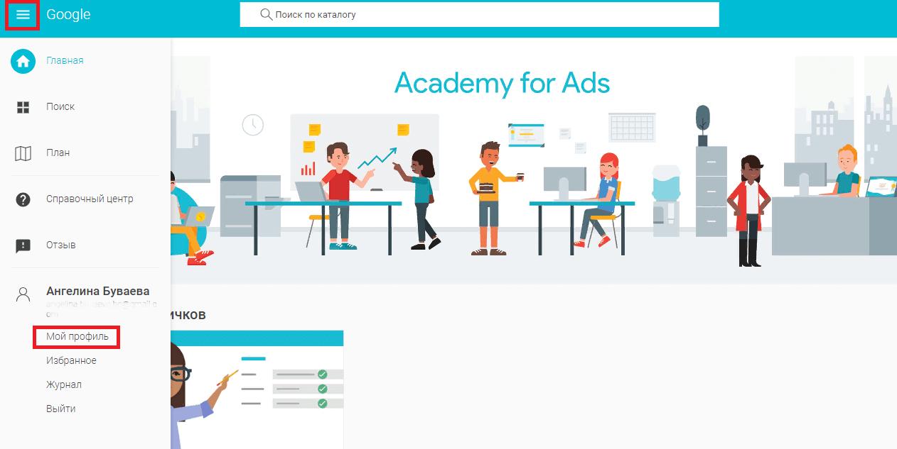 Настройка аккаунта Академии рекламы