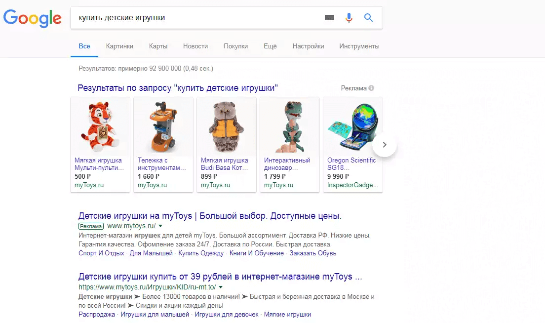 Что такое Google Merchant Center