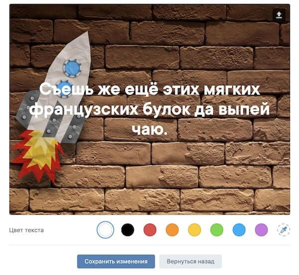 Постеры ВК: как сделать красивый фон для поста ВКонтакте | IM