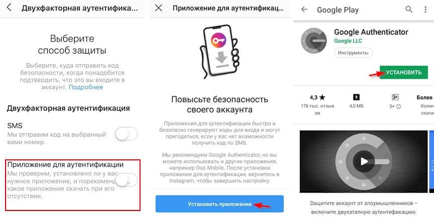 Двухфакторная аутентификация при помощи мобильного приложения