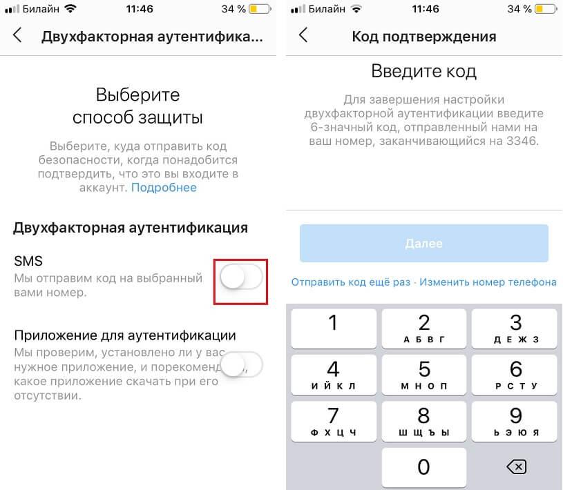 Двухфакторная аутентификация при помощи SMS сообщений