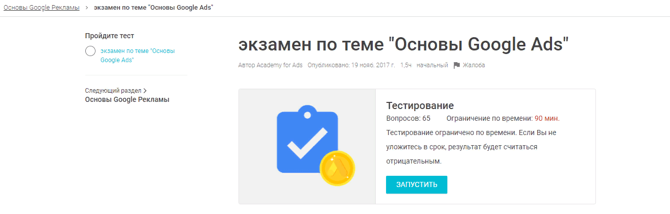 Сдача экзамена Google AdWords