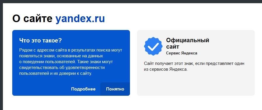 информация о всех метках сайта в Яндексе