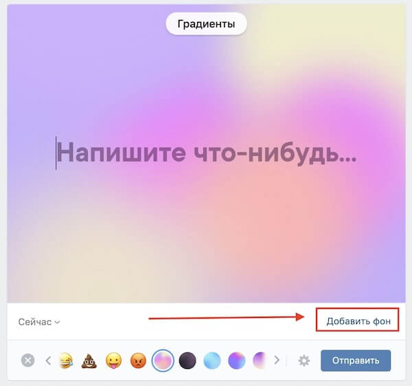 Как добавить свою картинку на фон поста ВКонтакте