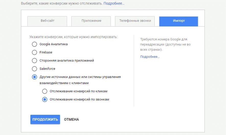 Как настроить отслеживание конверсий в Google Рекламе