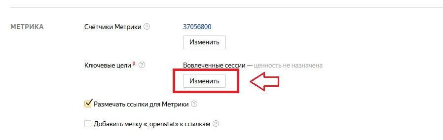 Как настроить ключевые цели в Яндекс.Директ