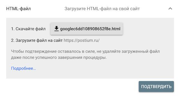 Как подтвердить права на сайт в Гугл Вебмастер