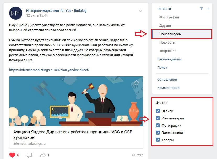 Лента понравилось ВКонтакте