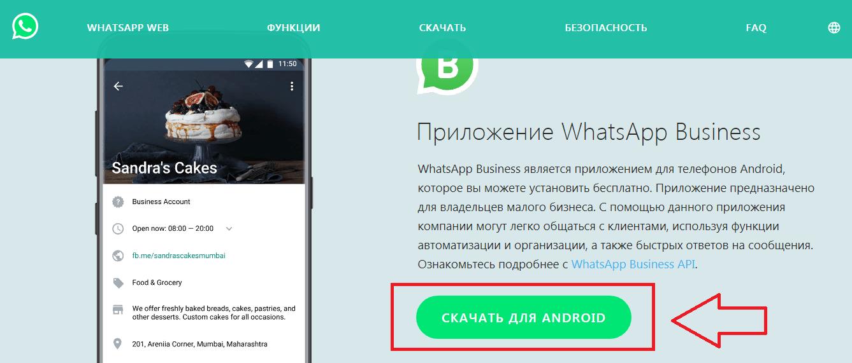 Как сделать бизнес-аккаунт WhatsApp