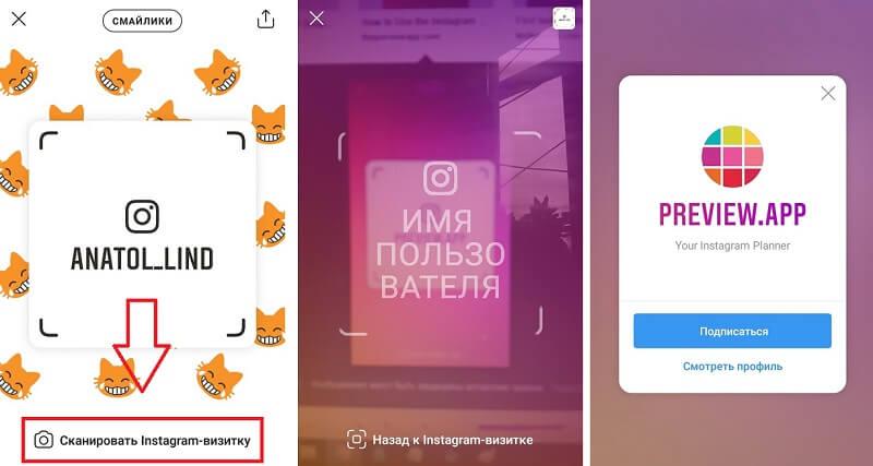 Как сканировать Инстаграм-визитку