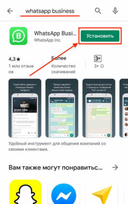 Как установить WhatsApp Business