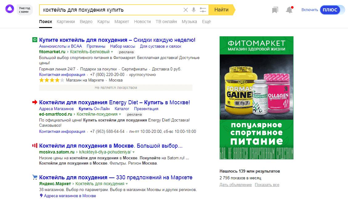 Рекламные объявления в Яндексе