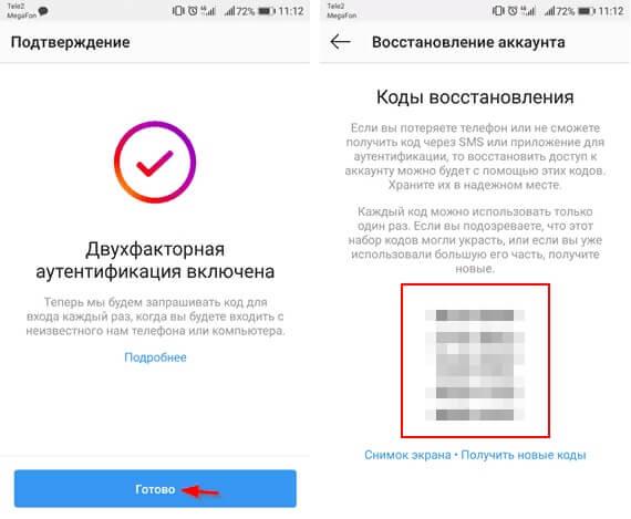 Коды восстановления в Инстаграм