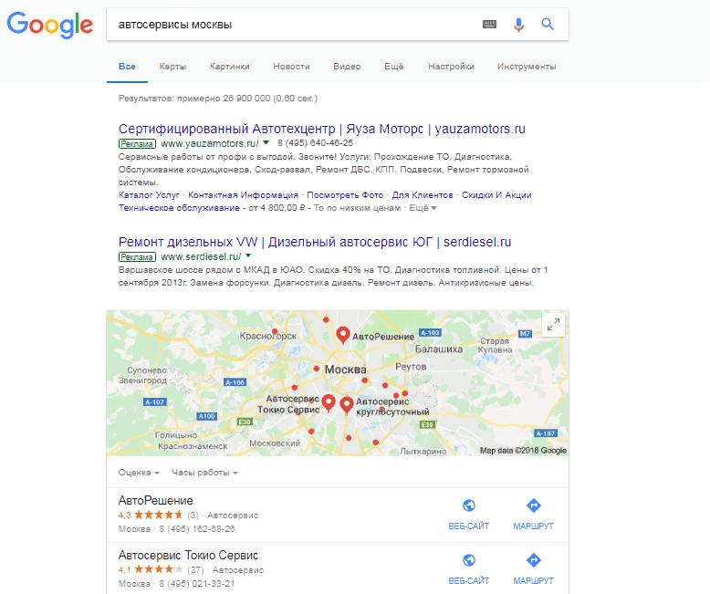 Компании на Гугл картах