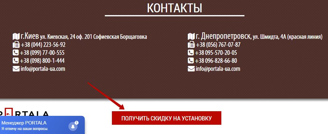 Проработайте раздел контакты на сайте