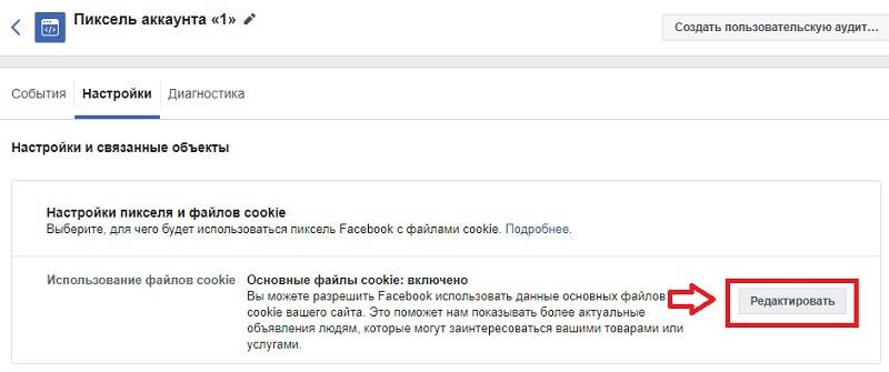Настройка нового пикселя Facebook