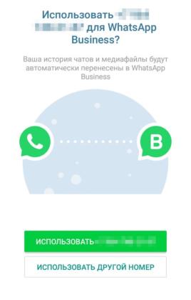 Номер телефона для Вотсап Бизнес