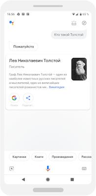 Новый дизайн Google Assistant