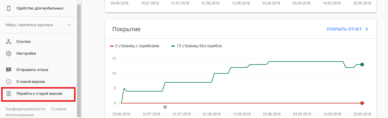 Старая Google Search Console