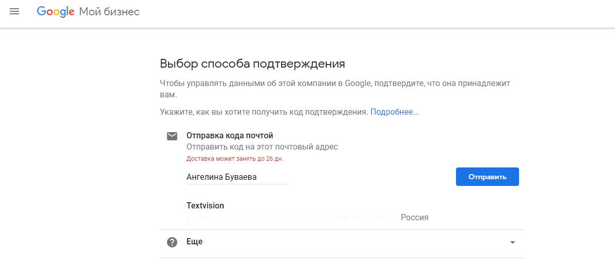 Подтверждение данных в Google Мой Бизнес