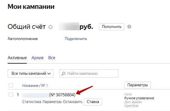 Привязка аккаунта Яндекс.Директ