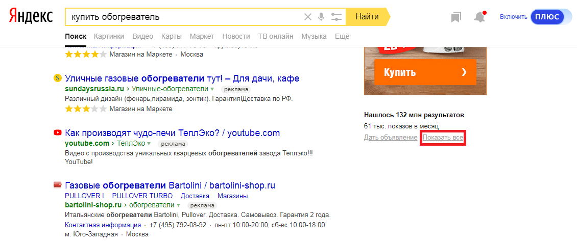 Анализ конкурентов в Яндекс.Директ: объявления, ключевые слова, сервисы | IM