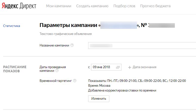 Расписание показов в Яндекс.Директ