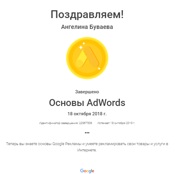 Сертификат google adwords